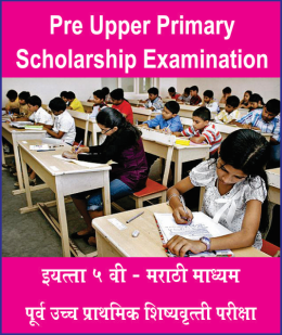 Pre Upper Primary Exam V std Marathi medium